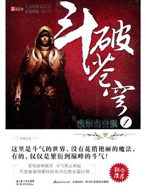 ...小说首发短时间内便席卷各大排行榜:先是在起点中文网各类榜...