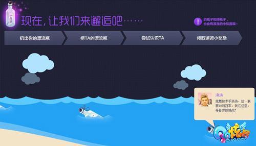 """同时还有网页""""漂流瓶""""游戏让《qq炫舞》玩家亲自感受电影中的心动邂逅"""