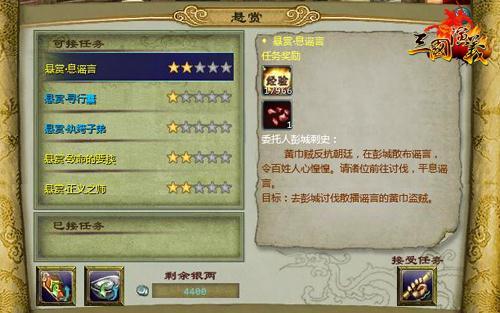 变身宫廷护卫 《三国演义》新玩法:揭皇榜