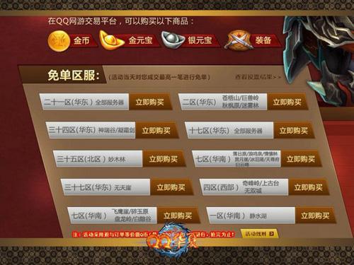 QQ华夏十大热门区服出炉 抢购火爆给力免单