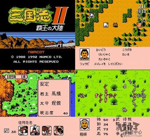 游戏史0610:街头霸王强势归来 三国志2图片