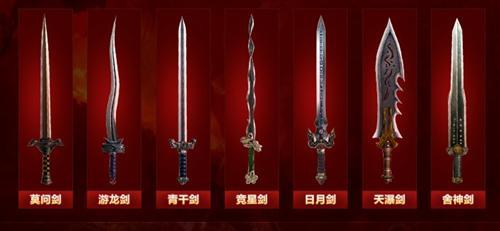 《传世无双》七剑齐出鞘 七大系列任务详解