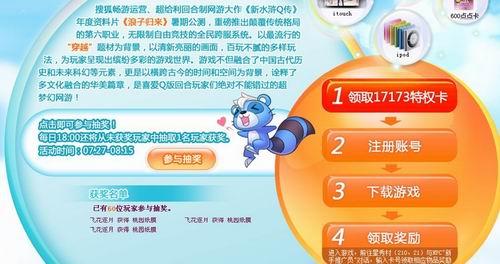 新水浒q传玫瑰卡_新水浒Q传公测在即 17173独家特权卡送豪礼_网络游戏新闻_17173.com ...