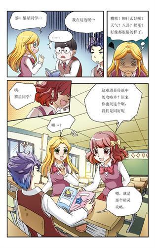 """漫画贺精灵传说""""风车之国""""吹来二次元萌风"""