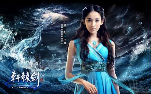 《轩辕剑7》主题电影宣传海报