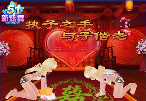 新郎新娘拜天地《51新炫舞》中国式婚礼图片