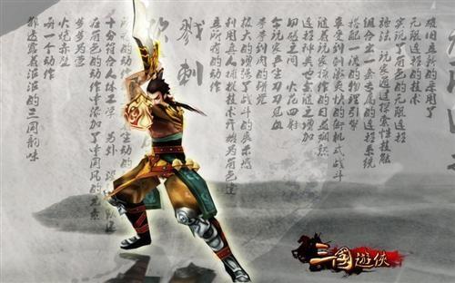 四大名将助战 三国游侠新服今日18时上线图片