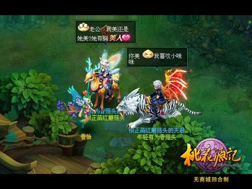 《桃花源记》玩家角色名背后的故事