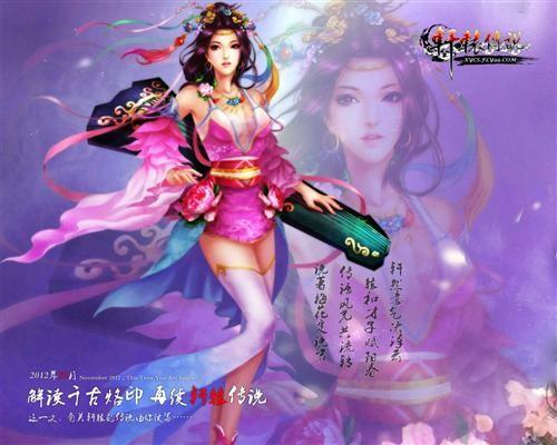 飞扬天下3d网游《轩辕传说》 浮出水面