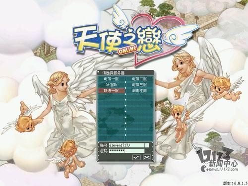 天使之恋Online游戏试玩