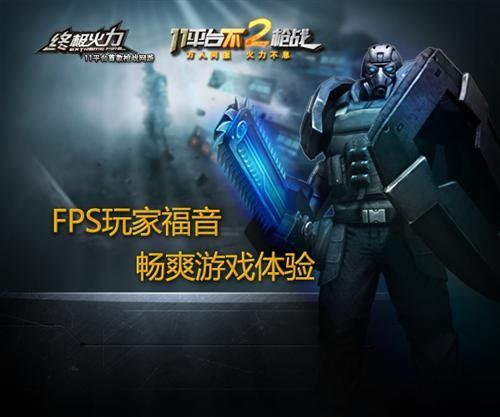 fps玩家的福音《终极火力》爽快的游戏体验