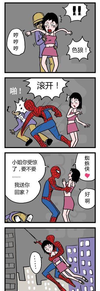 邪恶小漫画图片 日本邪恶漫画大全在线图片 邪恶小 ...