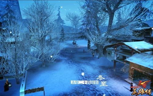 美到窒息《赤壁英雄传》24节气冬季风景壁纸