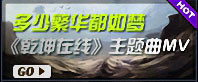 《乾坤在线》主题曲MV