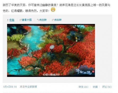 微博周报:倩女官博9.03—9.09一周要闻