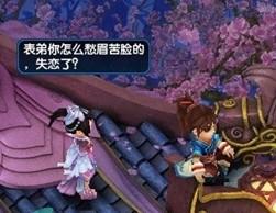 小蔷薇神雕侠侣四格漫画之坠入爱河