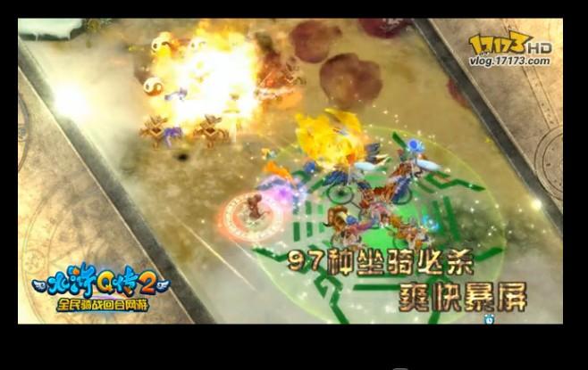 水浒Q传2:高空骑战视频