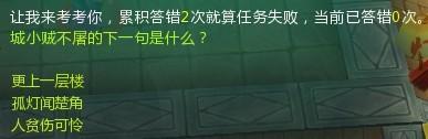 水浒Q传2帮派任务