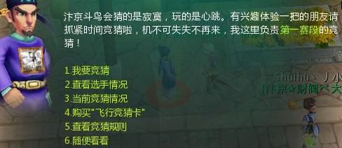 水浒Q传2汴京斗鸟会