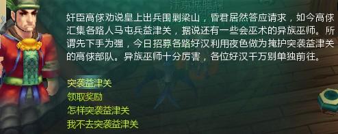 水浒Q传2突袭溢津关