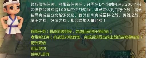 水浒Q传2修炼任务
