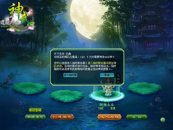 神武妹子月海围观传说招引丫丫鲸鱼图片