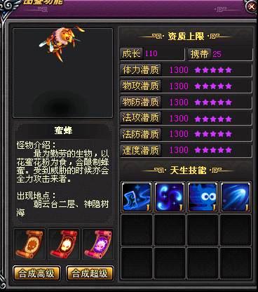 桃花源记卡59_《桃花源记》召唤兽图鉴_桃花源记_17173.com中国游戏第一门户站