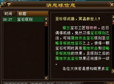 揭秘即将更新的宝石:冥晶石合成过程_天龙八部ol_天龙