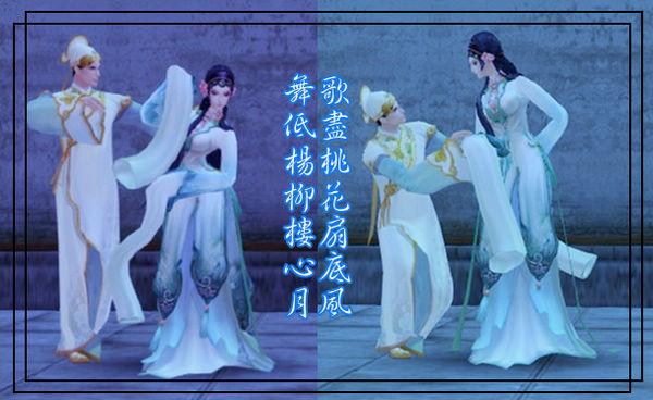 《舞动大荒》天下3唯美舞蹈动作欣赏
