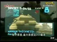第八位T5455坦克