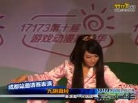 2012年17173第十届游戏动漫嘉年华成都站九阴真经表演赛