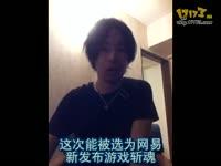 世界冠军积极备战《斩魂》邀请赛――日本MOV