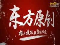 东方格斗!《斩魂》游戏特色展示主视频
