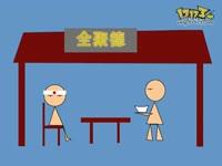 西十一出品:西哈DOTA第四期日本特别篇
