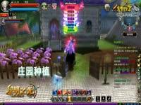 《黎明之光》公会庄园系统 玩法演示视频