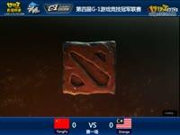 G-1冠军联赛B组小组赛TongFu vs Orange