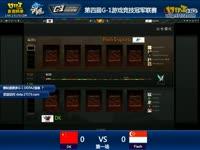 G-1冠军联赛B组小组赛DK vs Flash #1