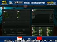G-1冠军联赛B组小组赛DK vs Flash #2