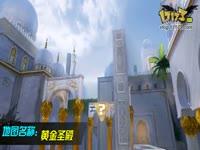 新版本地图-黄金圣殿 攻防模式