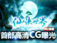 《仙侠世界》首部高清CG曝光