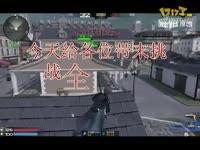 【新哥-挑战全能系列】狙击篇