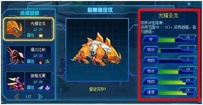 超兽武装2.0_《超兽武装2.0》龙年主题活动_webgame新闻_网页游戏频道_17173.com ...