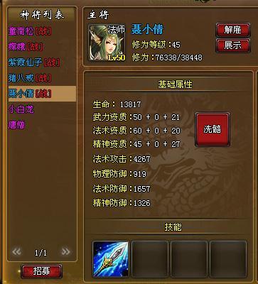 中国风   无论是游戏的ui设计
