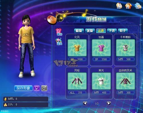 3D,网页游戏,炫舞宝贝,3D页游,17173最新图片