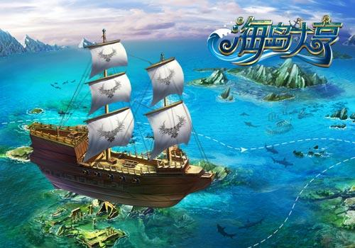 大海战时代来临《海岛大亨》高级双桅帆船盘点
