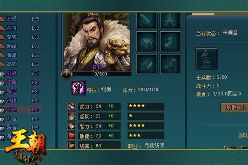《王朝霸域》全新武将阵容震撼登场