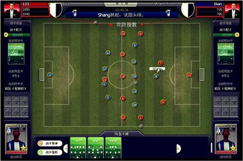 足球各位置图解