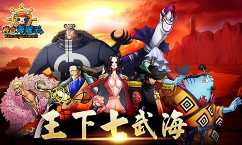 王下七武海壁纸