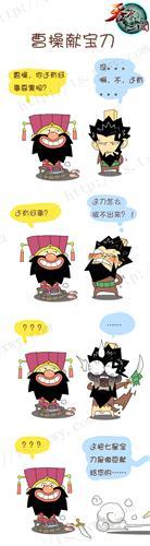 《吞食三国》玩家倾情绘制有爱漫画曹操献宝刀