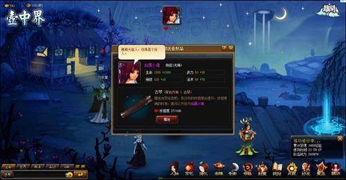 《神仙道》百炼壶增新关卡 刑天孟婆升级紫仙